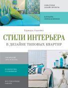Ахремко В.А. - Стили интерьера в дизайне типовых квартир' обложка книги