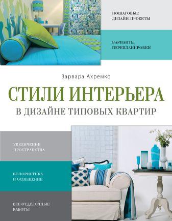 Варвара Ахремко - Стили интерьера в дизайне типовых квартир обложка книги