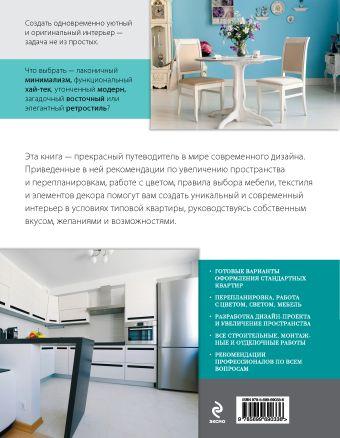 Стили интерьера в дизайне типовых квартир Варвара Ахремко
