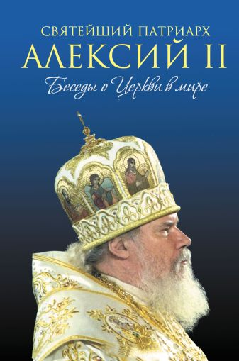 Карпифаве А. - Святейший Патриарх Алексий II: Беседы о Церкви в мире (оф.2) обложка книги