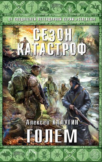 Калугин А.А. - Голем обложка книги