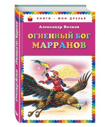 Огненный бог Марранов (ст. изд.) Александр Волков
