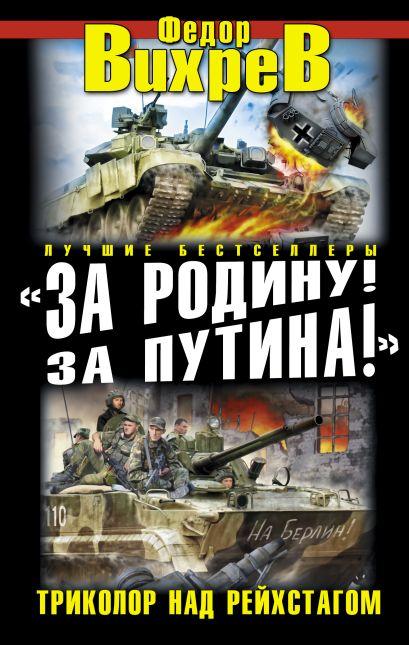 «За Родину! За Путина!» Триколор над Рейхстагом - фото 1