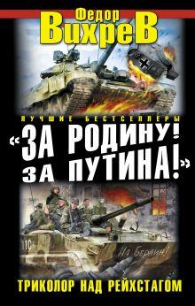 «За Родину! За Путина!» Триколор над Рейхстагом