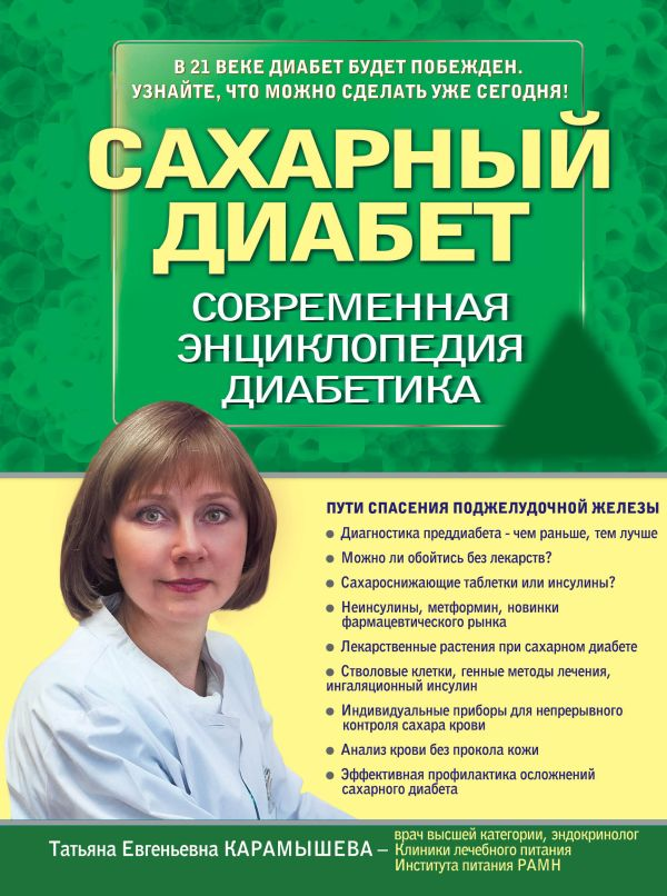 Сахарный диабет. Современная энциклопедия диабетика Карамышева Т.Е.