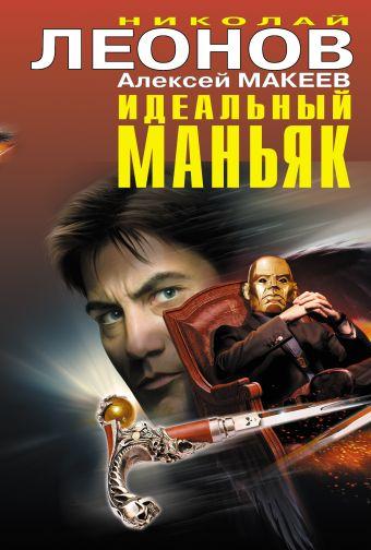 Идеальный маньяк Леонов Н.И., Макеев А.В.