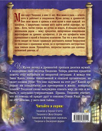 Теодосия и жезл Осириса Лафевер Р.