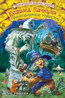 Ведьма Пачкуля и пренеприятное известие