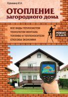 Калинина И.Н. - Отопление загородного дома' обложка книги