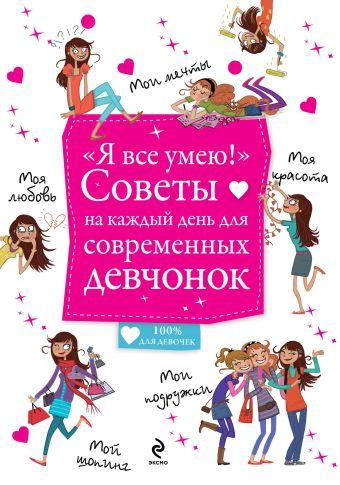 """""""Я все умею!"""" Советы на каждый день для современных девчонок Гростет Ш."""