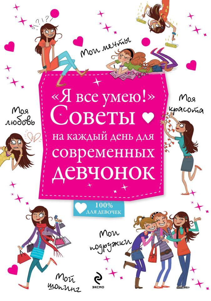 """Гростет Ш. - """"Я все умею!"""" Советы на каждый день для современных девчонок обложка книги"""