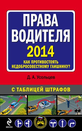 Усольцев Д.А. - Права водителя. Как противостоять недобросовестному гаишнику? (с изменениями на 2014 год) обложка книги