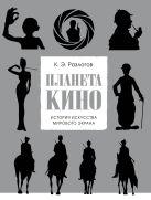 Разлогов К.Э. - Планета кино (прозр. супер)' обложка книги