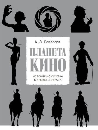Разлогов К.Э. - Планета кино  обложка книги