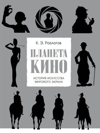 Планета кино (прозр. супер) Разлогов К.Э.