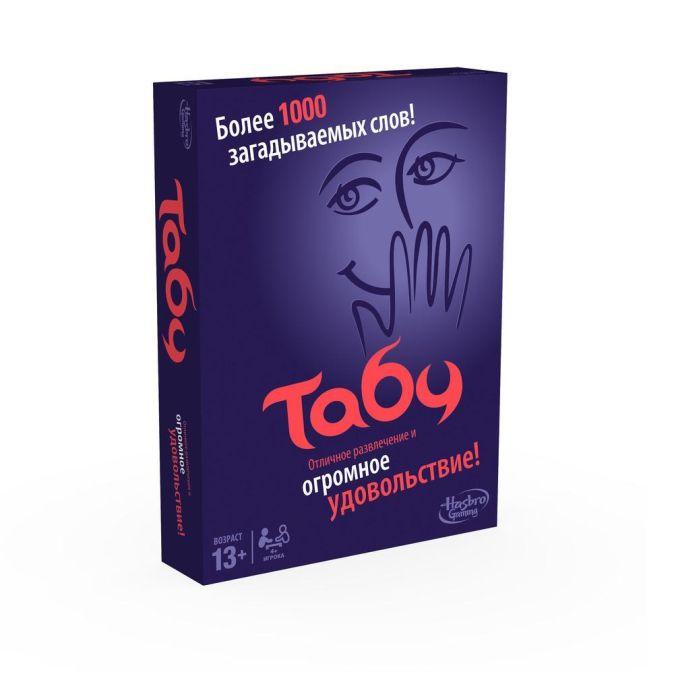 GAMES - Настольная игра «Табу» обложка книги