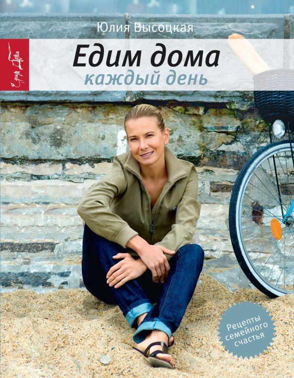 Едим дома каждый день. 4-е изд. Высоцкая Ю.А.