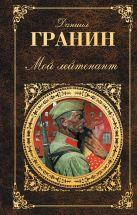 Гранин Д. - Мой лейтенант' обложка книги