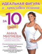 Миляева А.А. - Идеальная фигура и красивая осанка за 10 дней' обложка книги