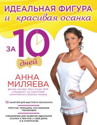Анна Миляева - Идеальная фигура и красивая осанка за 10 дней обложка книги