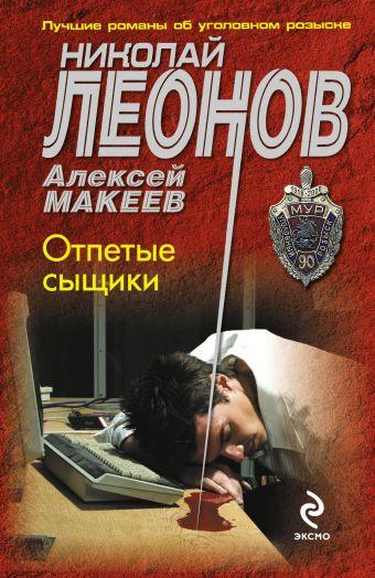 Отпетые сыщики Леонов Н.И., Макеев А.В.