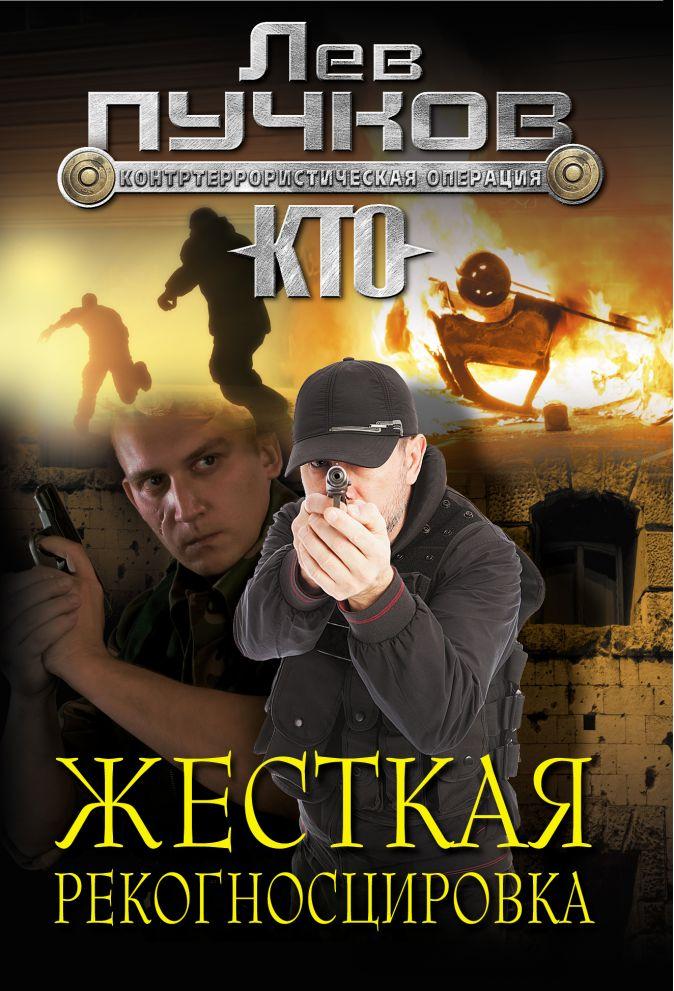 Пучков Л.Н. - Жесткая рекогносцировка обложка книги