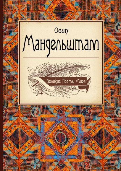 Великие поэты мира: Осип Мандельштам - фото 1