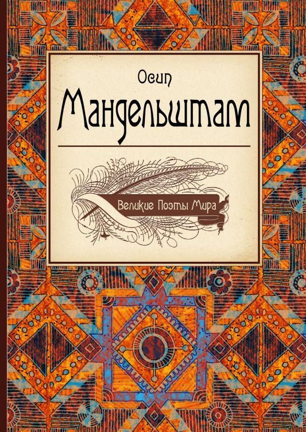 Великие поэты мира: Осип Мандельштам Мандельштам О.Э.