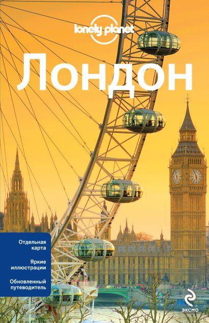 Лондон, 2-е изд., испр. и доп. - фото 1