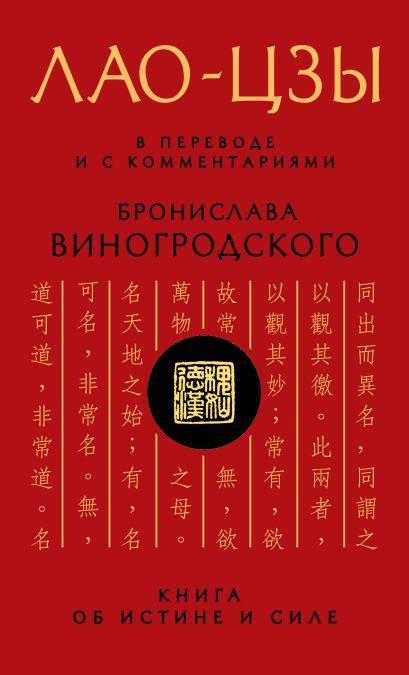 Лао-цзы. Книга об истине и силе: В переводе и с комментариями Б. Виногродского - фото 1
