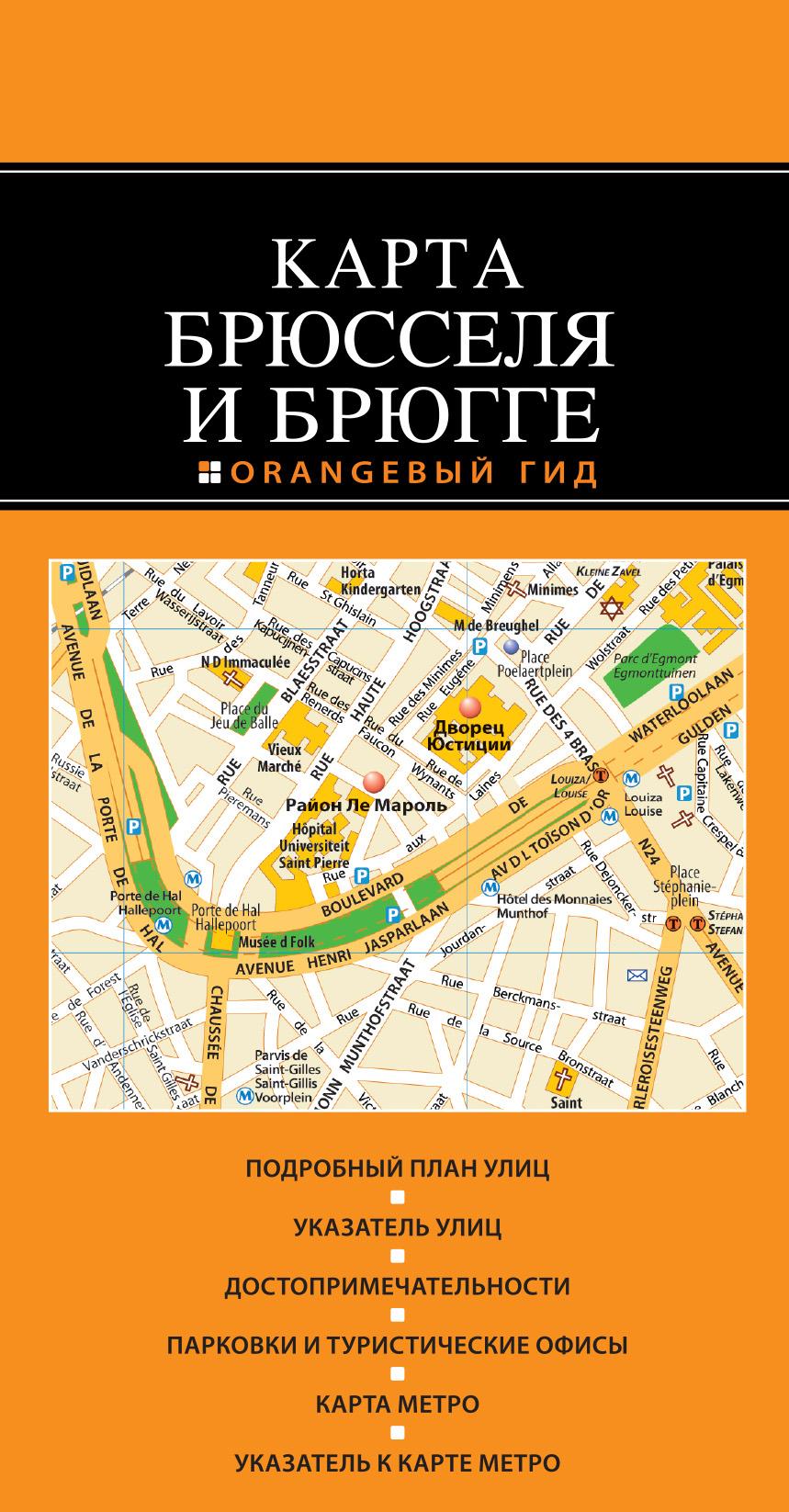 Брюссель и Брюгге: карта. 2-е изд. с м рюмик 1000 и одна микронтроллерная схема выпуск 2