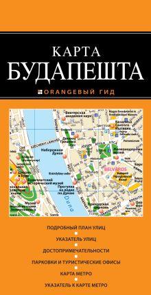Будапешт: карта. 2-е изд.