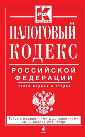 Налоговый кодекс Российской Федерации. Части первая и вторая : текст с изм. и доп. на 25 ноября 2013 г.