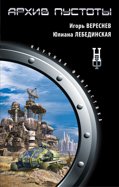 Вереснев И., Лебединская Ю. - Архив пустоты обложка книги