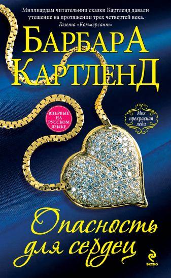Барбара Картленд - Опасность для сердец обложка книги