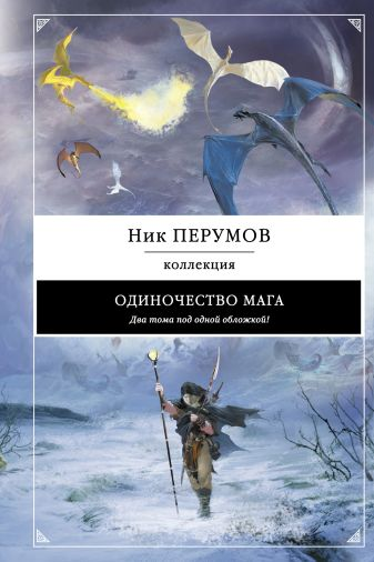 Ник Перумов - Одиночество мага обложка книги