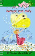 Беленкова К. - Летняя love story' обложка книги
