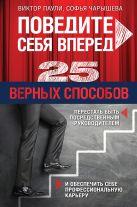 Паули В.К., Чарышева С.Р. - Поведите себя вперед. 25 верных способов перестать быть посредственным руководителем и обеспечить себе профессиональную карьеру' обложка книги