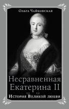 Чайковская О.Г. - Несравненная Екатерина II. История Великой любви' обложка книги