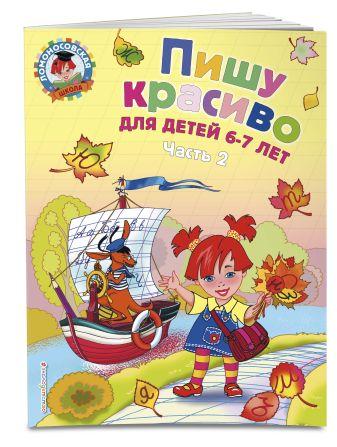 Н. В. Володина - Пишу красиво: для детей 6-7 лет. Ч. 2 обложка книги