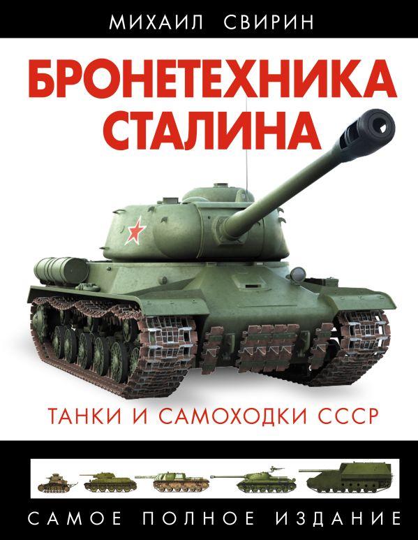 Бронетехника Сталина. Танки и самоходки СССР Свирин М.Н.