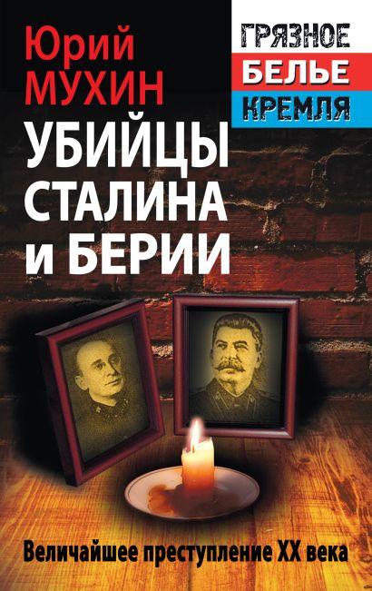 Убийцы Сталина и Берии - фото 1
