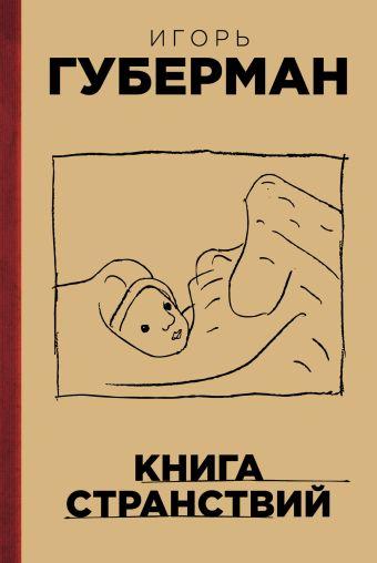 Книга странствий Губерман И.