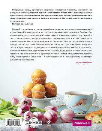 Выпечка в мультиварке Анна Китаева