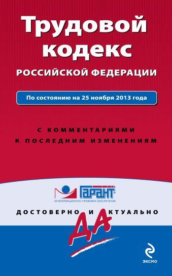 Трудовой кодекс Российской Федерации. По состоянию на 25 ноября 2013 года. С комментариями к последним изменениям