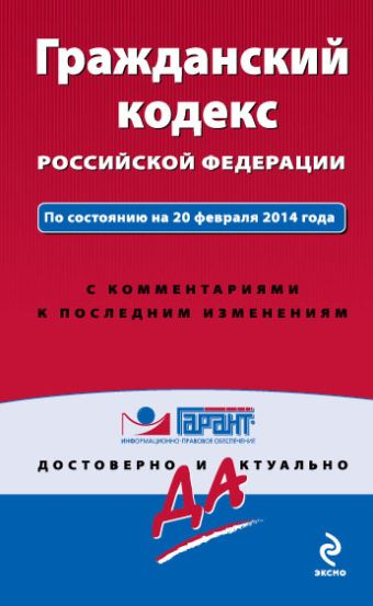Гражданский кодекс Российской Федерации. По состоянию на 20 февраля 2014 года. С комментариями к последним изменениям