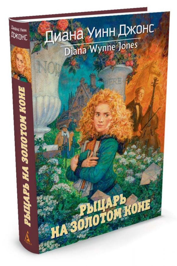 Рыцарь на золотом коне: роман. Джонс Д.У. Джонс Д.У.