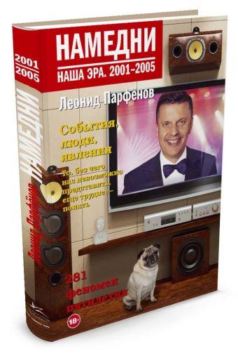 Намедни. Наша эра. 2001-2005. Парфенов Л. Парфенов Л.