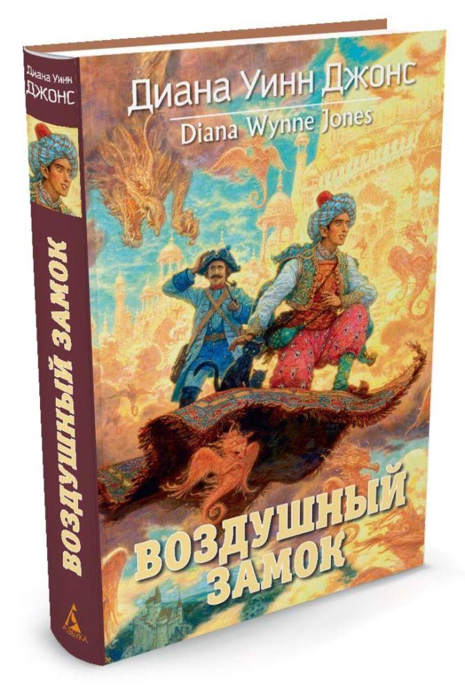 Джонс Д.У. - Воздушный замок: Роман (нов.обл.) Волшебные бестселлеры Дианы Уинн Джонс*. Джонс Д.У. обложка книги