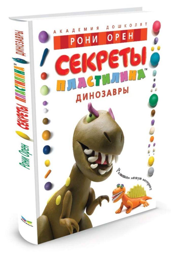 Орен Р. - Секреты пластилина. Динозавры. Орен Р. обложка книги